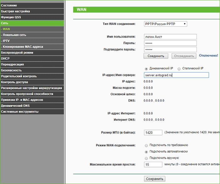 Настройки Интернета Аист на роутере TP-Link