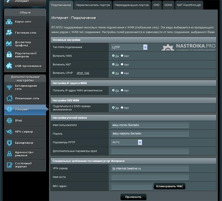 Пример настройки роутера Asus с прошивкой 3.0.0.0 для Билайн