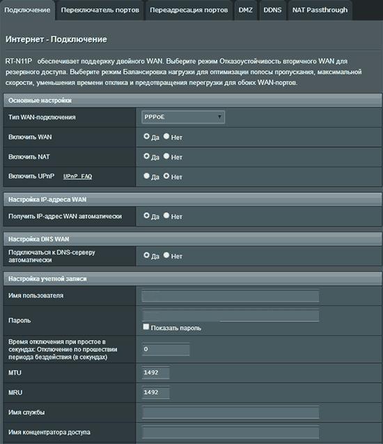Параметры Интернета Ростелеком на Asus RT-N11P