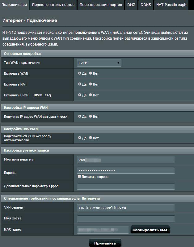 Настройка Интернета Билайн на Asus RT-N12