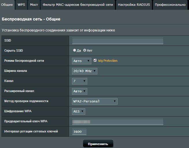 Установка пароля на Wi-Fi на роутере