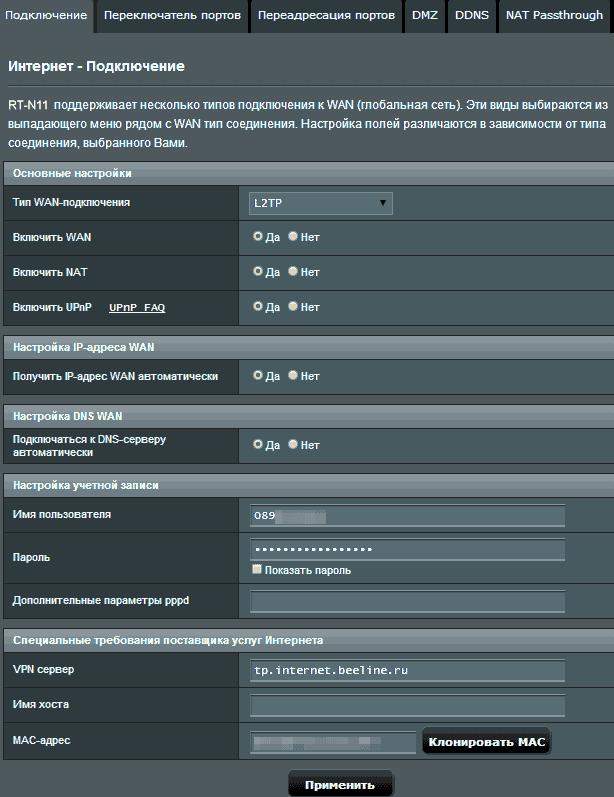 Параметры Интернета Билайн на Asus RT-N11P