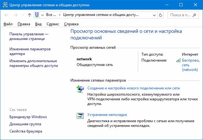 Создание соединения в Windows 10