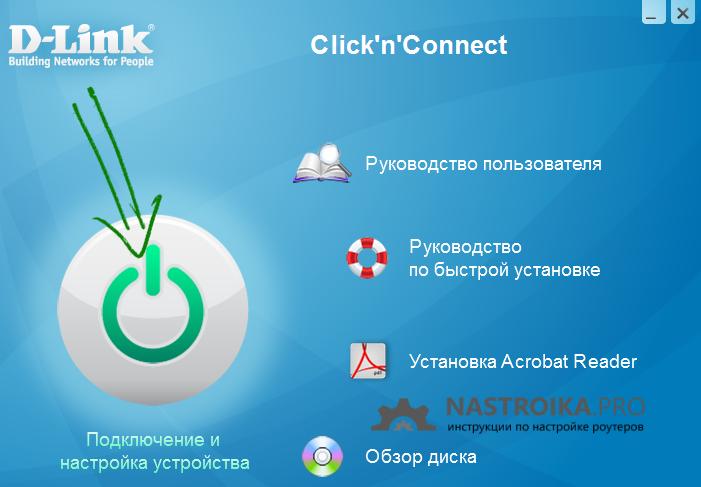 Интерфейс утилиты D-Link Clcik'n'Connect