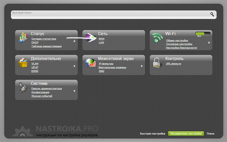 Настройка роутера D-Link DIR-300 NRU Билайн | nastroika.pro