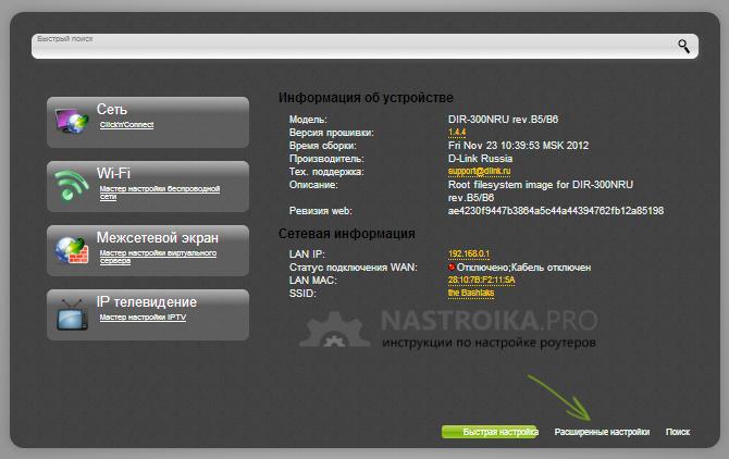 Главная страница настроек роутера D-Link DIR-300 на прошивке 1.4.x