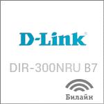 Настройка роутера D-Link DIR-300 rev. B7 Билайн