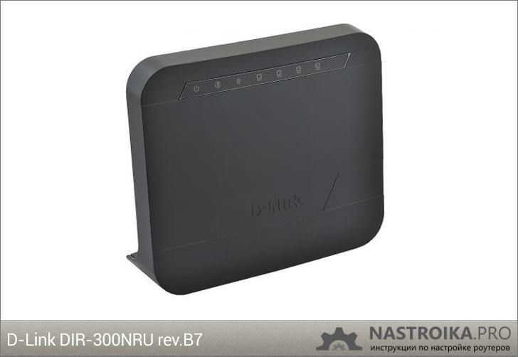 Wi-Fi роутер D-Link DIR-300 NRU B7
