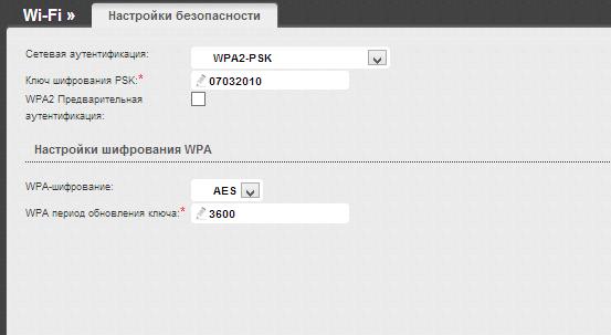 Ключ шифрования PSK - желаемый пароль на Wi-Fi, не менее 8 символов