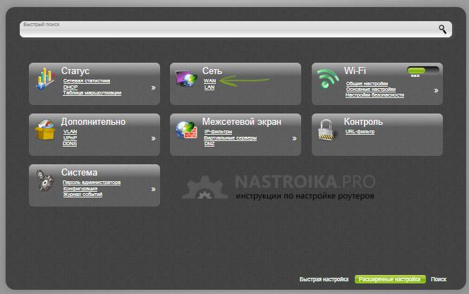 Настройки WAN подключения в интерфейсе роутера