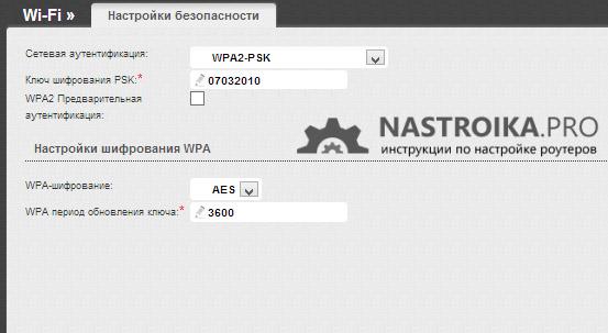 Установка пароля на Wi-Fi сеть