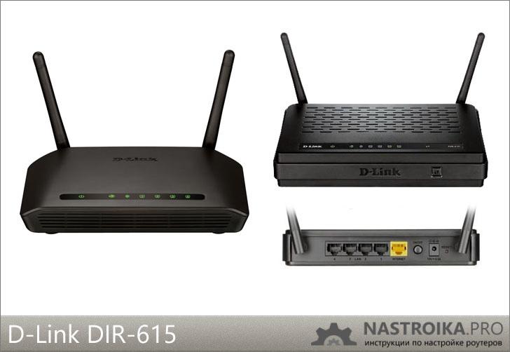 роутера DIR-615 от D-Link