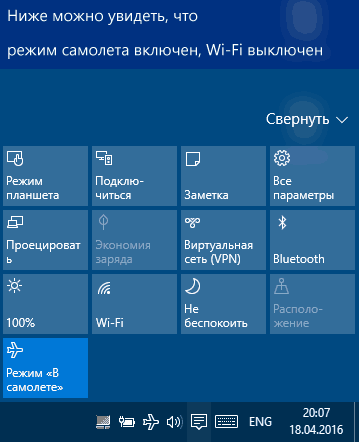 Включение Wi-Fi в Windows 10