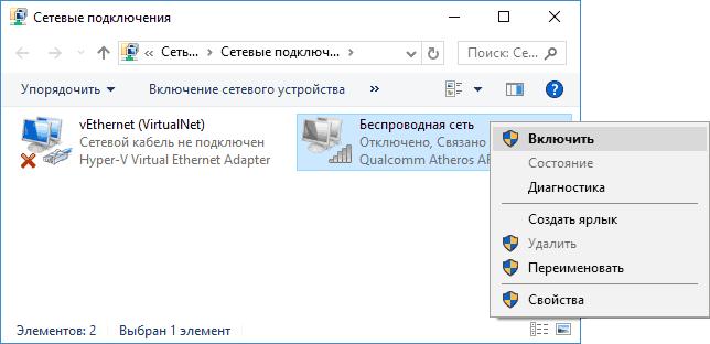 Включение беспроводной сети Windows 10