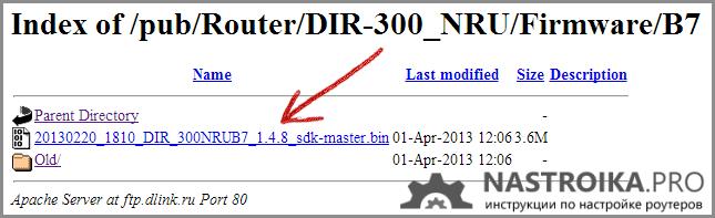 Файл последней официальной прошивки DIR-300 rev.B7