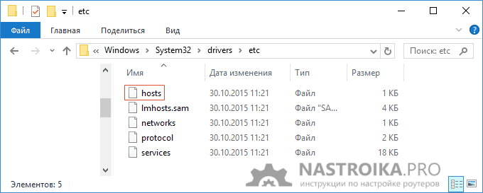 Файл hosts в Windows