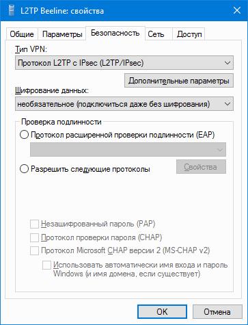 Настройки L2TP подключения