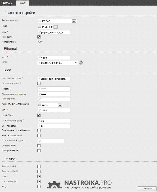 Настройки Интернета МТС на DIR-300