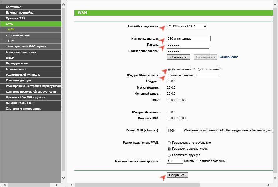 Настройка Интернет подключения Билайн