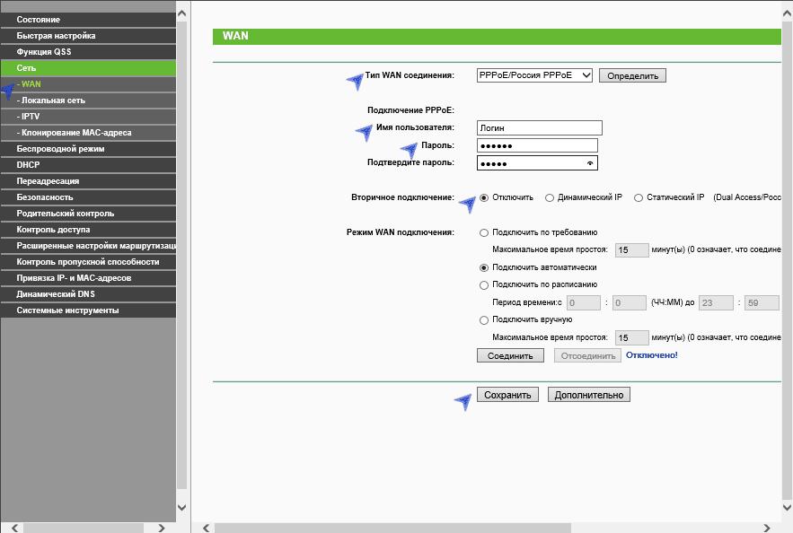 Настройка Ростелеком на TL-WR841ND