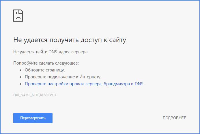 Ошибка не удается найти DNS-адрес сервера