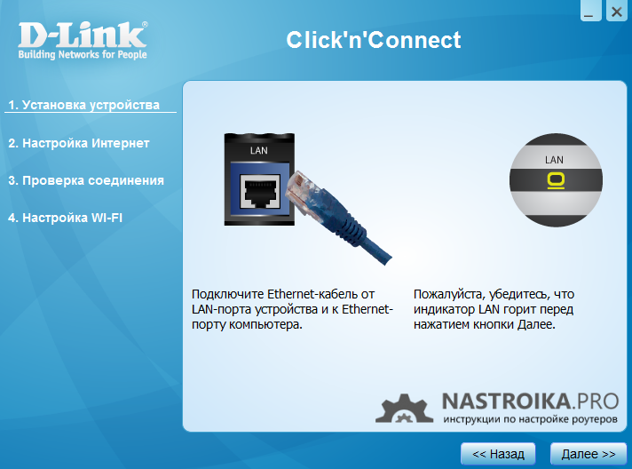 Прошивка через Click'n'Connect