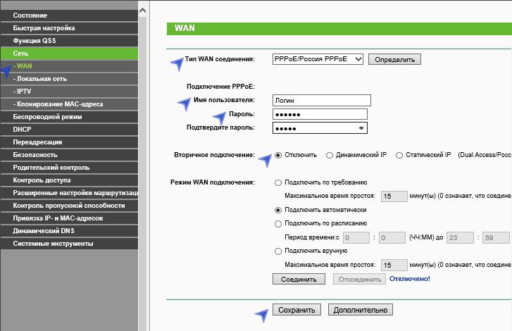 Настройка TP-Link TL-WR841N для Ростелеком
