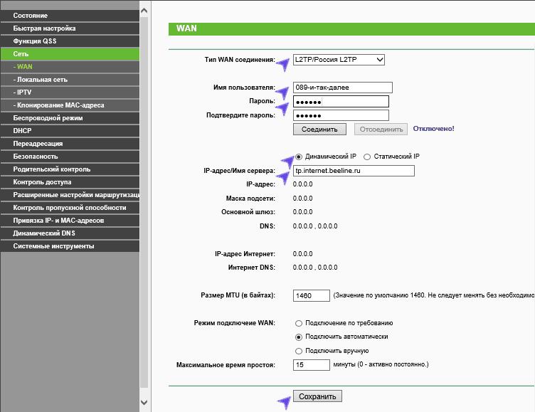 Настройка TP-Link TL-WR841N для Билайн
