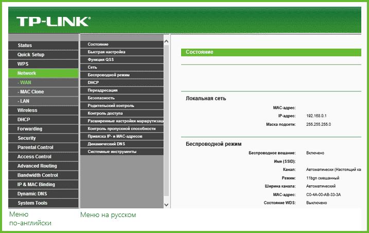 Страница настроек роутера TP-Link
