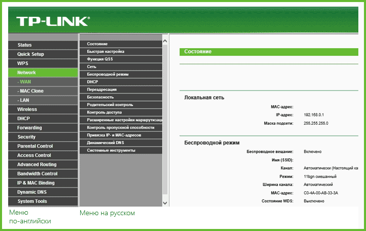 Как зайти в настройки wifi роутера tp-link