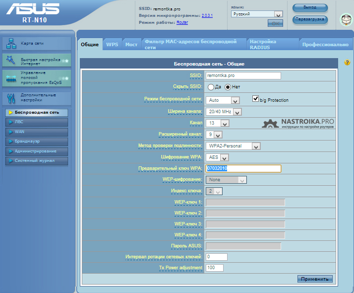 Настройка Wi-Fi на роутере Asus