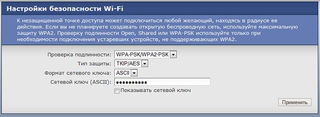 Рекомендуемые настройки безопасности Wi-Fi сети