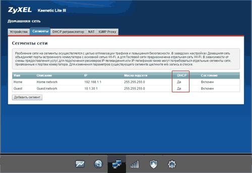 Включение DHCP на Zyxel Keenetic Lite