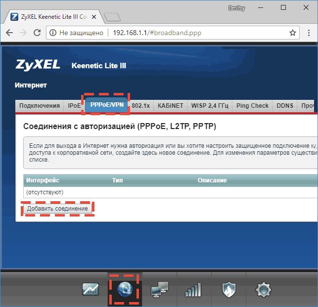 Добавить подключение Билайн L2TP