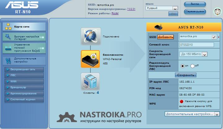 Панель администрирования роутера Asus RT-N10