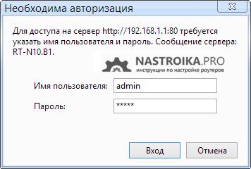 Логин и пароль Asus RT-N10