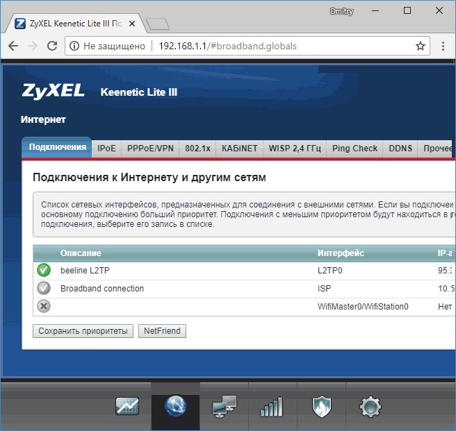Интернет подключение Билайн установлено