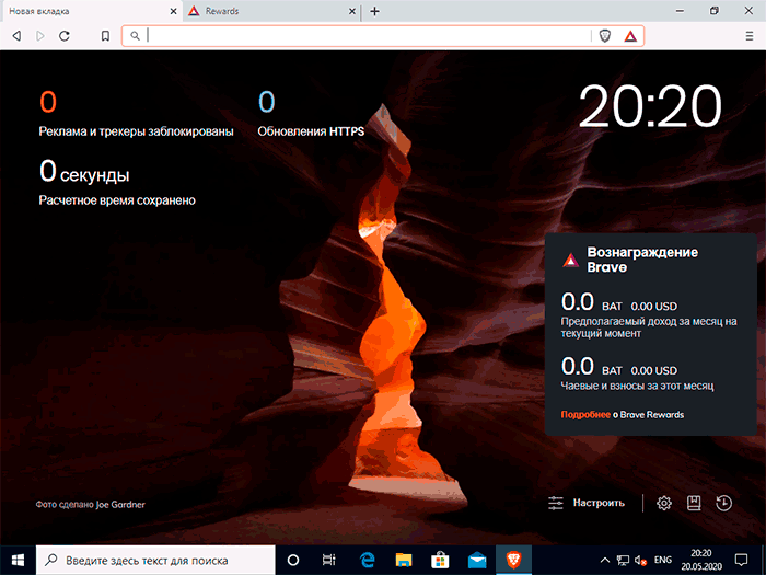 Главное окно браузера Brave