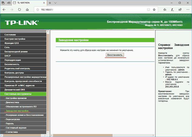 Сброс настроек TP-Link в веб-интерфейсе