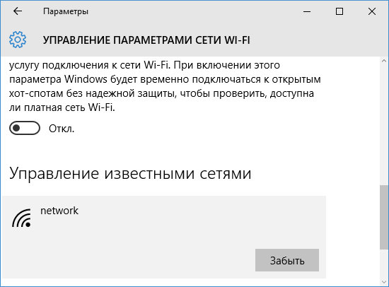 Забыть сеть Wi-Fi в Windows 10