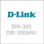 Настройка D-Link DIR-300