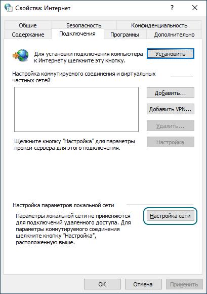 Открыть настройки сети Windows