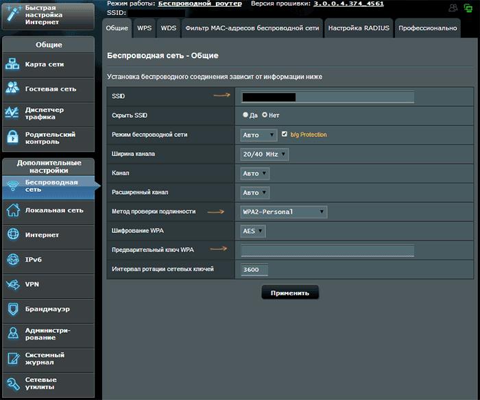 Установка пароля на Wi-Fi на новой прошивке