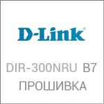 Прошивка D-Link DIR-300 NRU B7