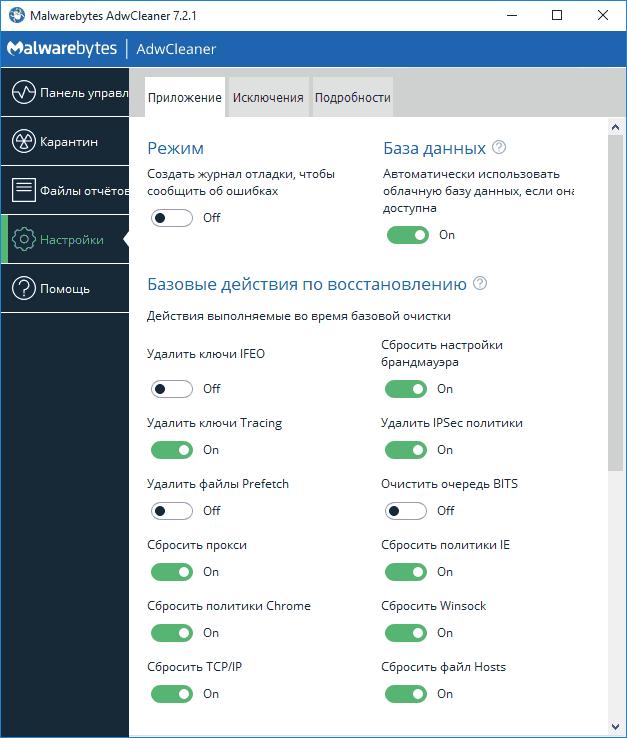 Сброс параметров сети с помощью AdwCleaner