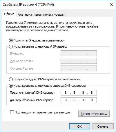 Установка DNS от Google для подключения
