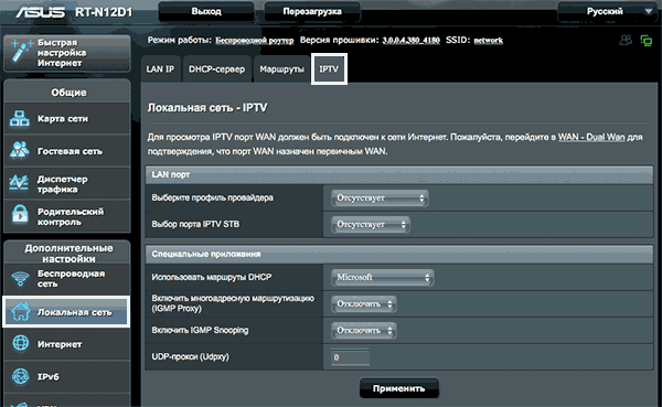 Настройка iptv через роутер asus rt-n10 сотрудники нтв плюс
