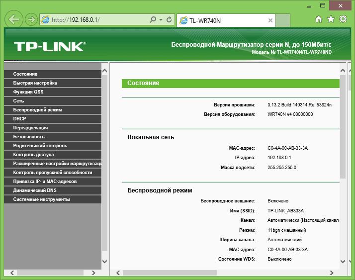 установка роутера tp-link