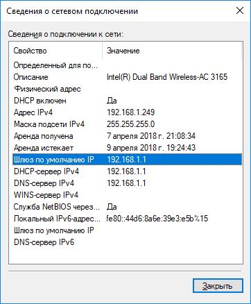 IP-адрес роутера в Windows