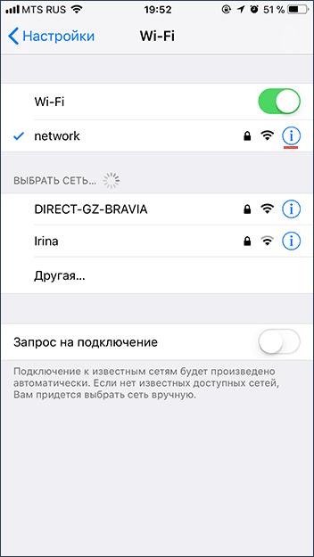 Информация о Wi-Fi подключении на iPhone